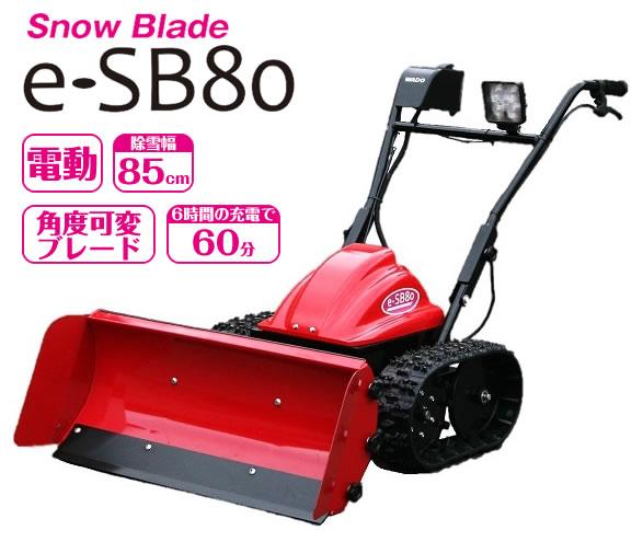 ホンダ 除雪機 ユキオスe! SB800e