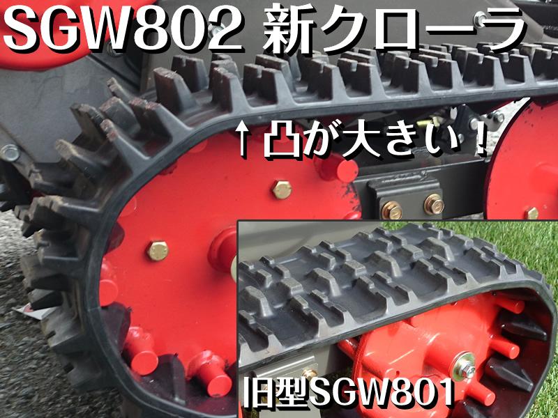 sgw802のクローラ